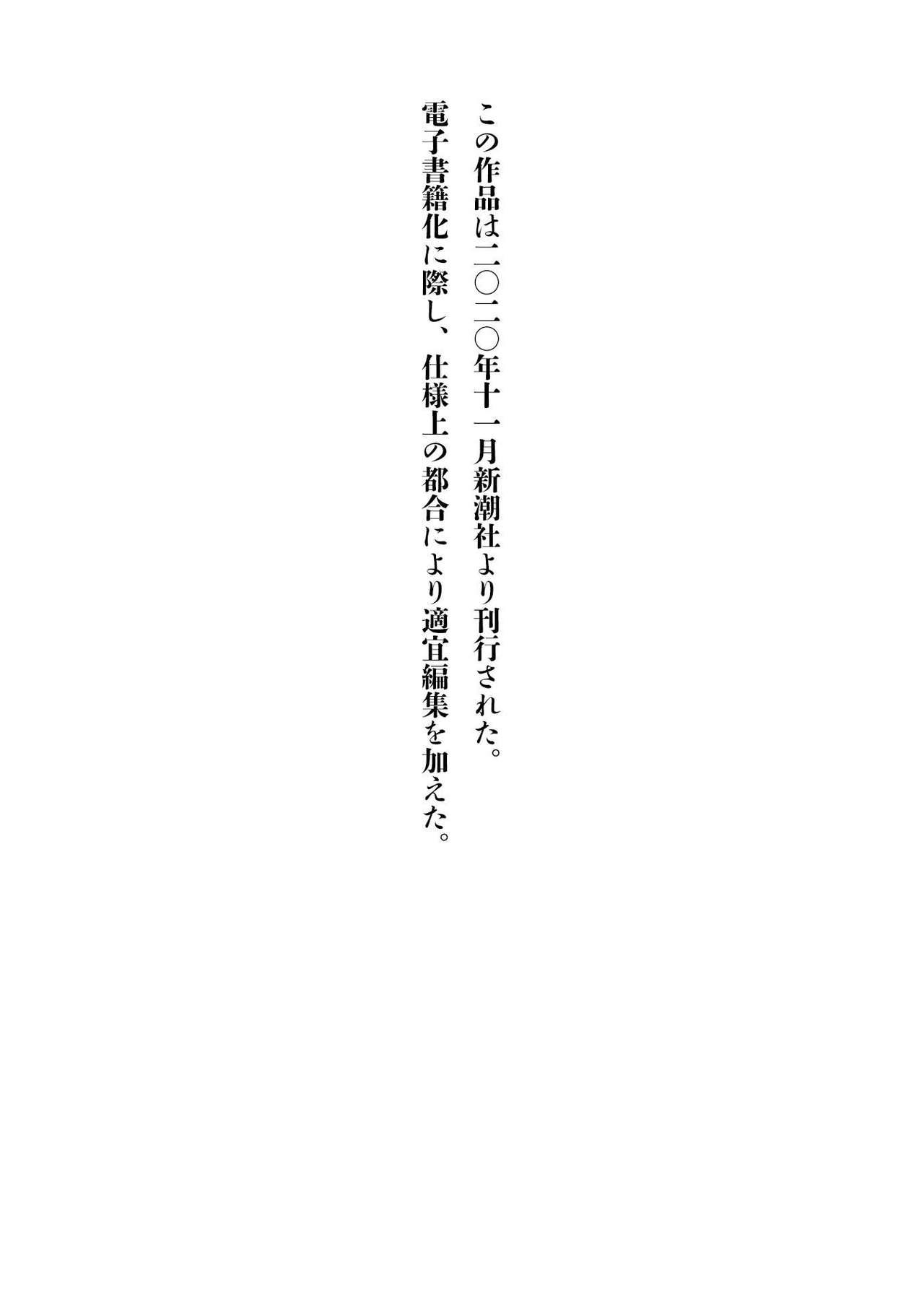 JK Haru wa Isekai de Shoufu ni Natta 1-14 538