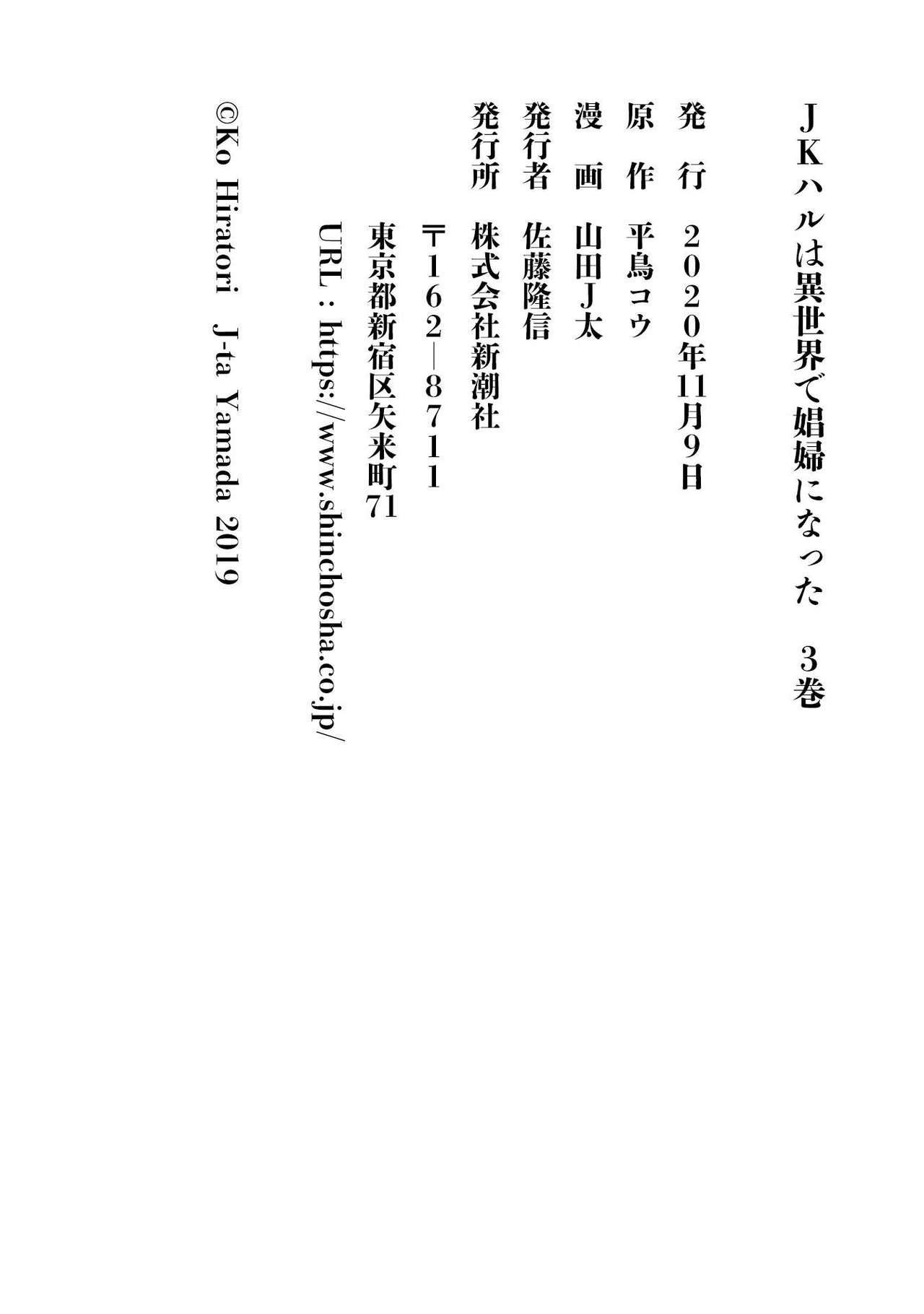 JK Haru wa Isekai de Shoufu ni Natta 1-14 539