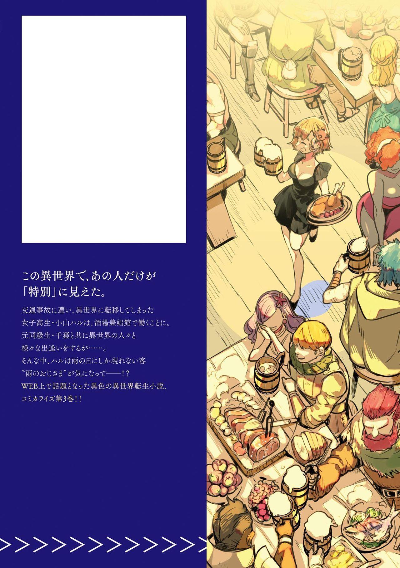 JK Haru wa Isekai de Shoufu ni Natta 1-14 540
