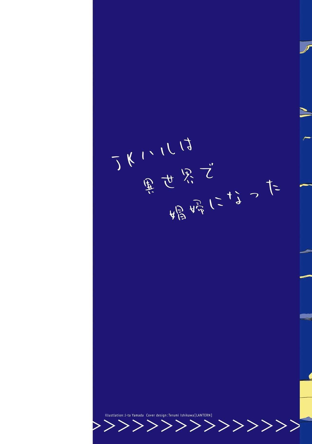 JK Haru wa Isekai de Shoufu ni Natta 1-14 541