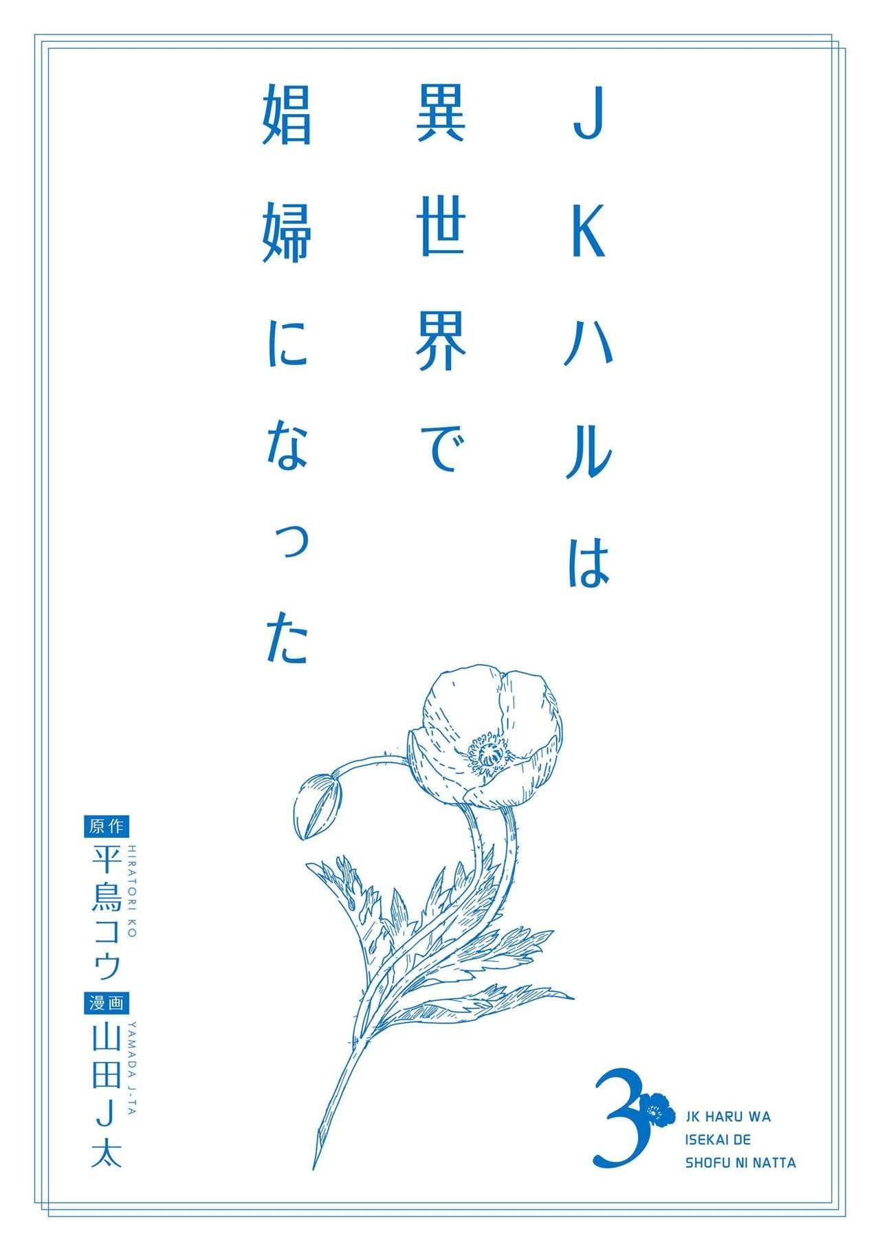 JK Haru wa Isekai de Shoufu ni Natta 1-14 543