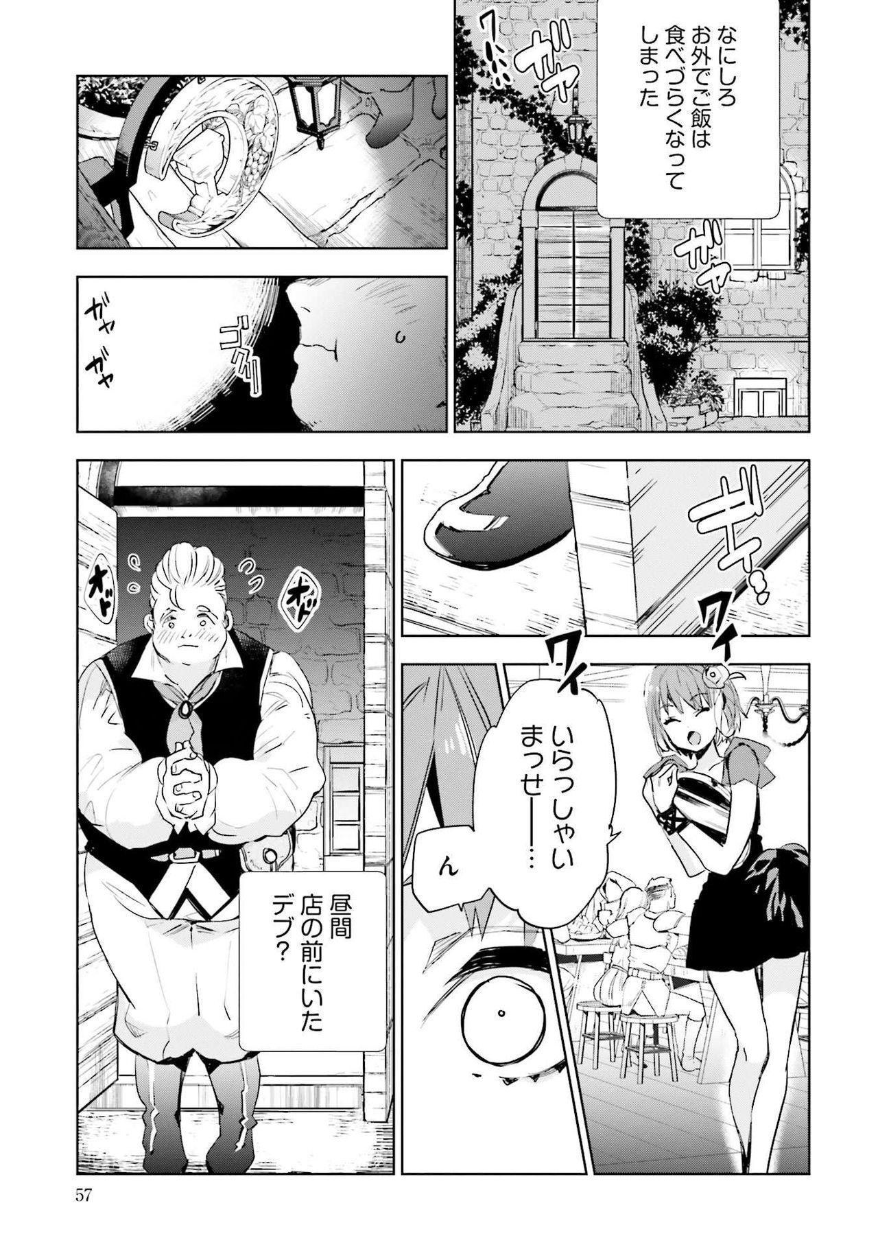 JK Haru wa Isekai de Shoufu ni Natta 1-14 58
