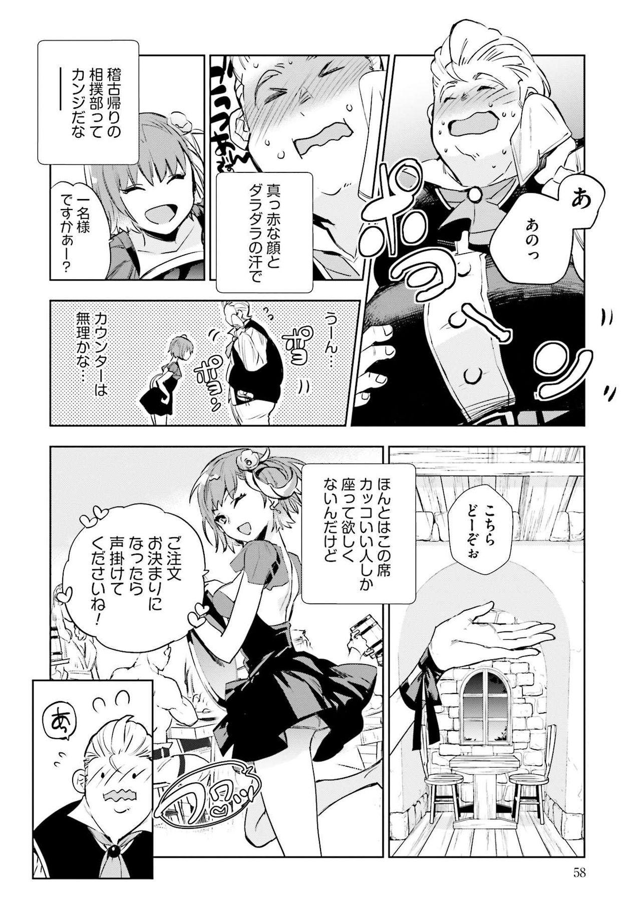 JK Haru wa Isekai de Shoufu ni Natta 1-14 59
