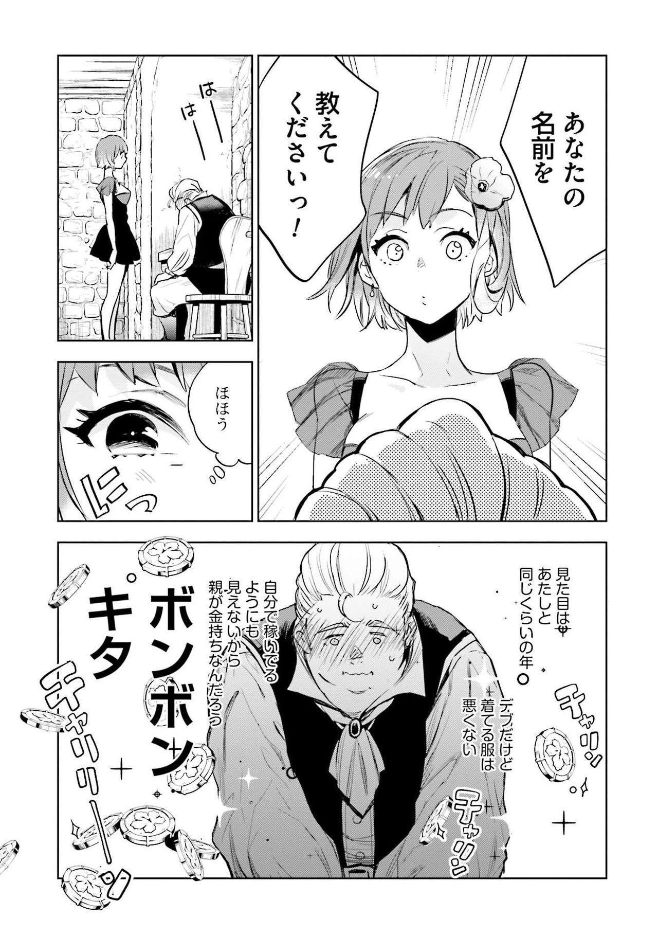 JK Haru wa Isekai de Shoufu ni Natta 1-14 62