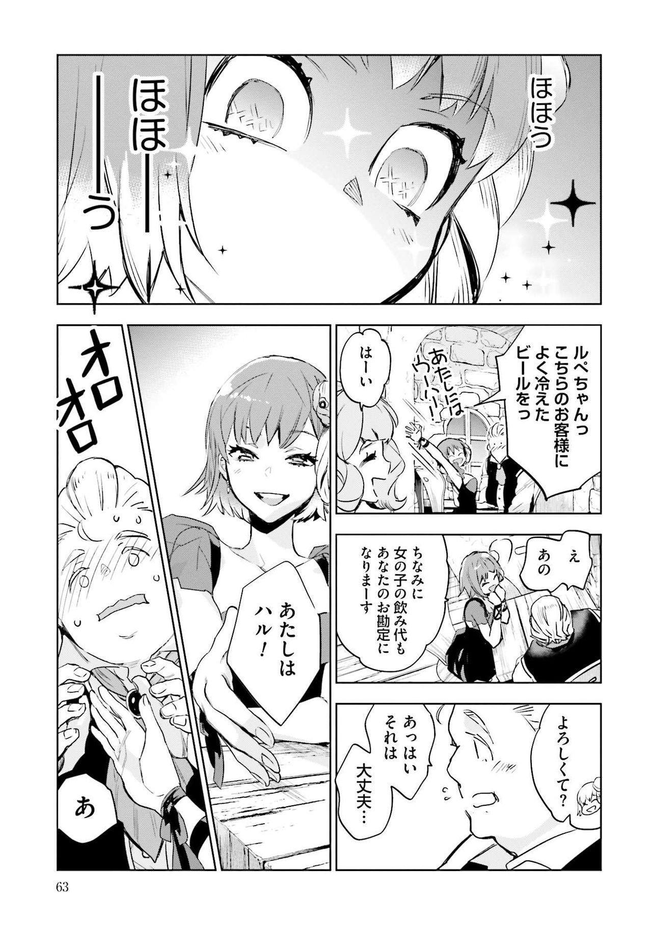 JK Haru wa Isekai de Shoufu ni Natta 1-14 64