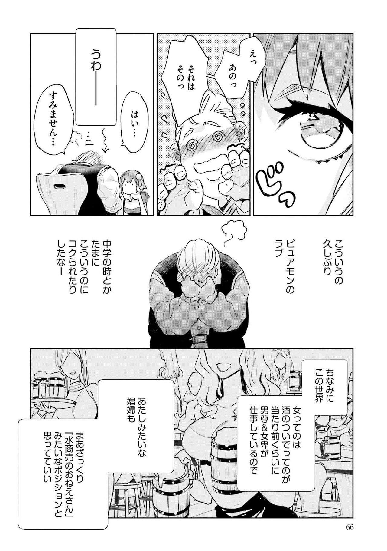 JK Haru wa Isekai de Shoufu ni Natta 1-14 67
