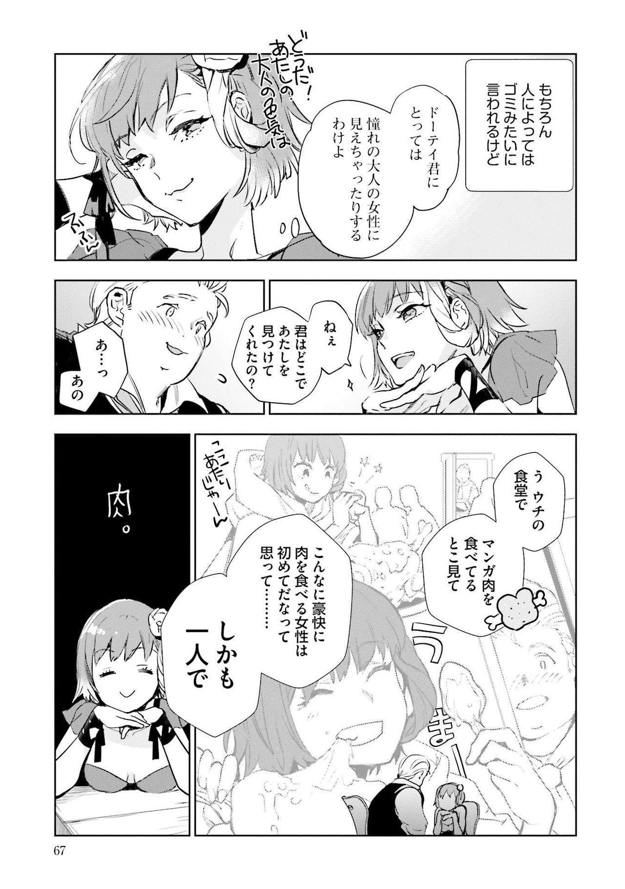 JK Haru wa Isekai de Shoufu ni Natta 1-14 68