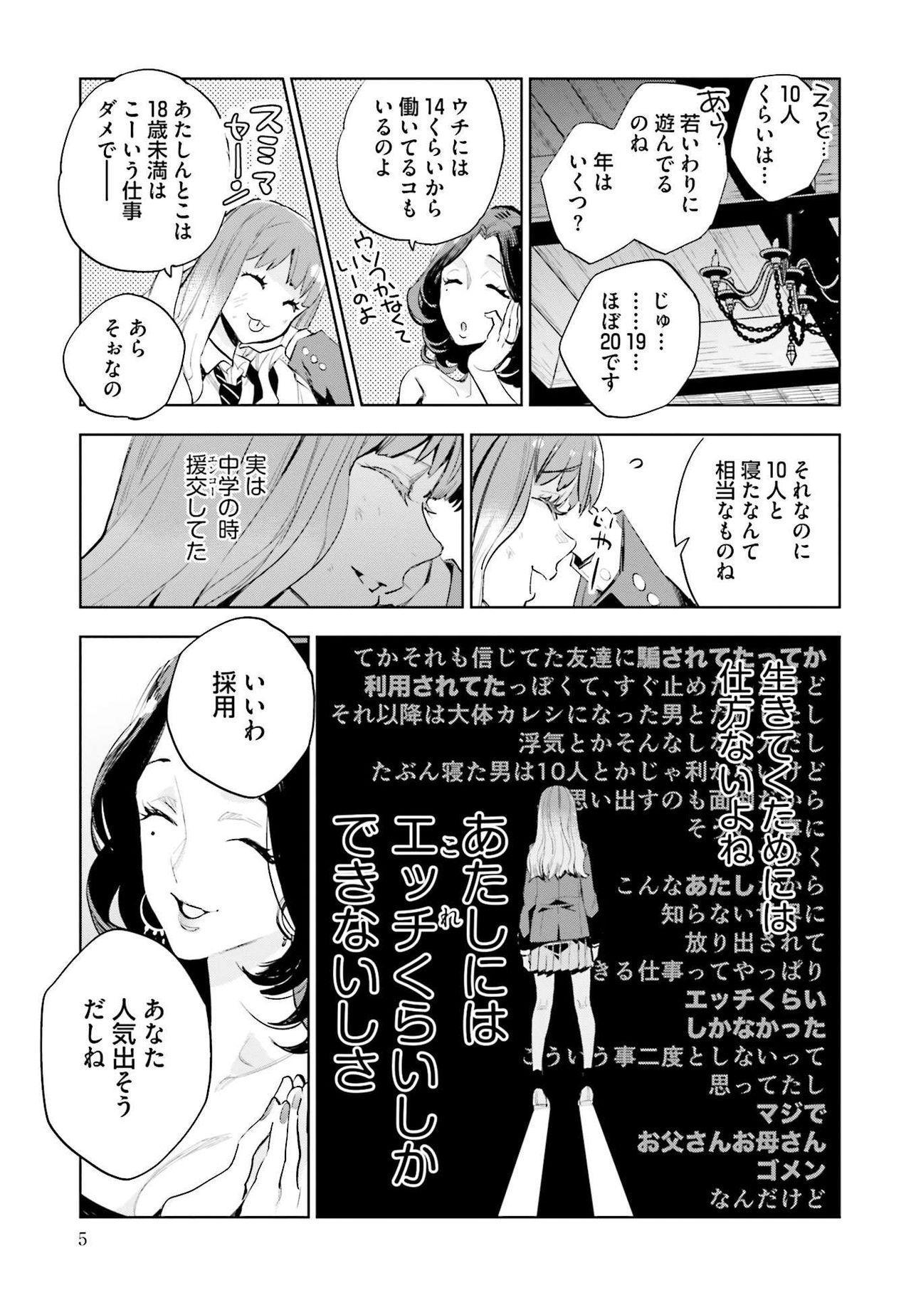 JK Haru wa Isekai de Shoufu ni Natta 1-14 6