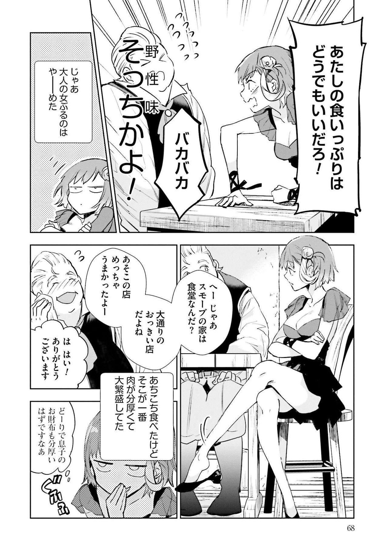 JK Haru wa Isekai de Shoufu ni Natta 1-14 69
