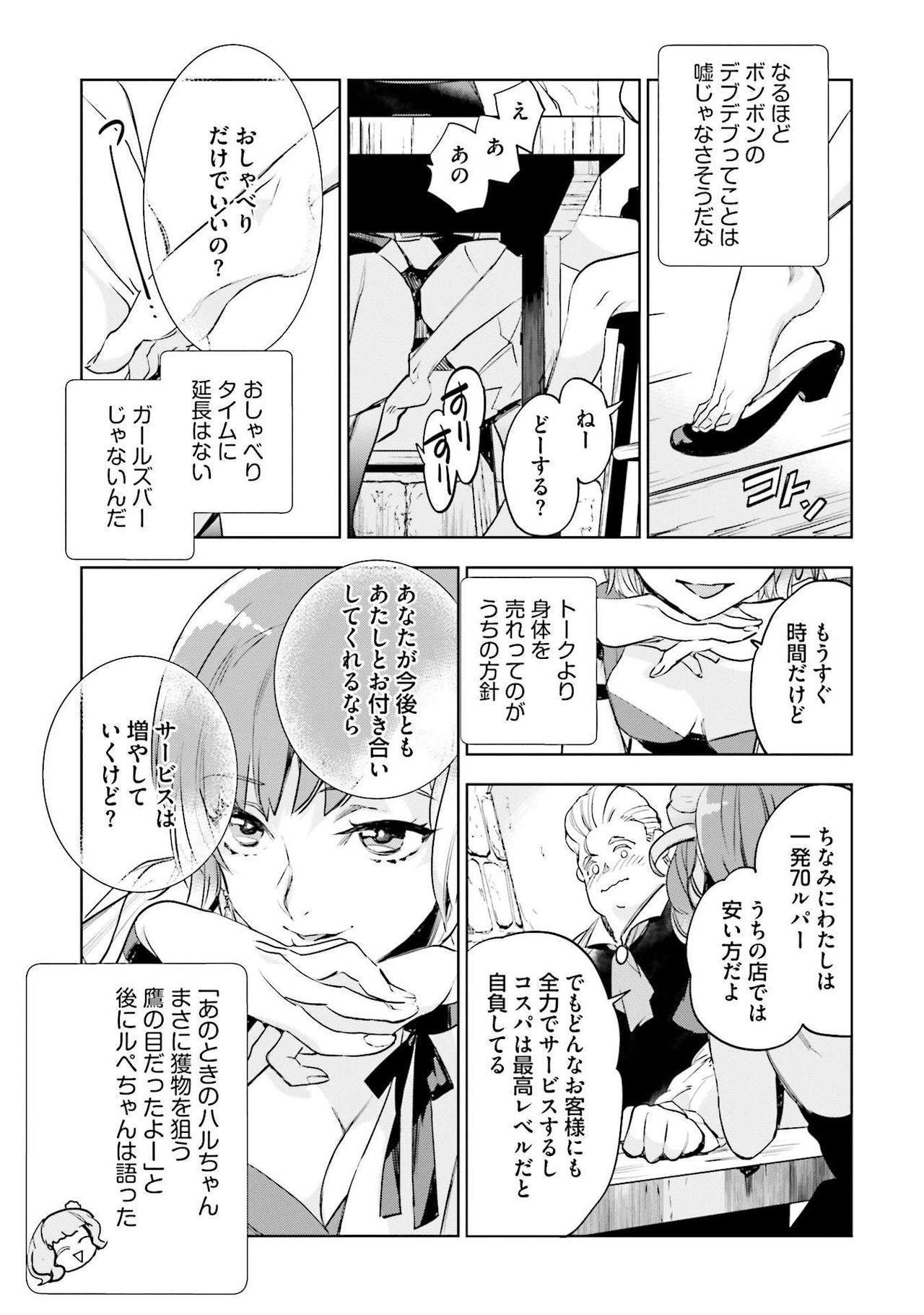 JK Haru wa Isekai de Shoufu ni Natta 1-14 70