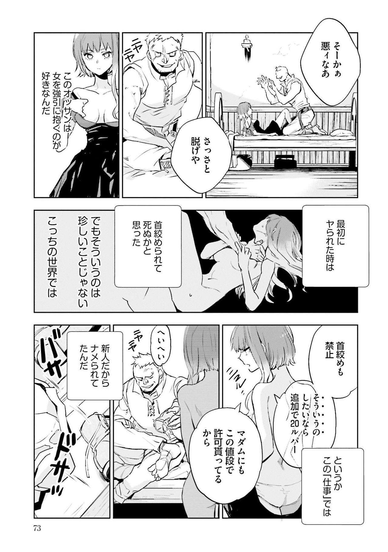 JK Haru wa Isekai de Shoufu ni Natta 1-14 74