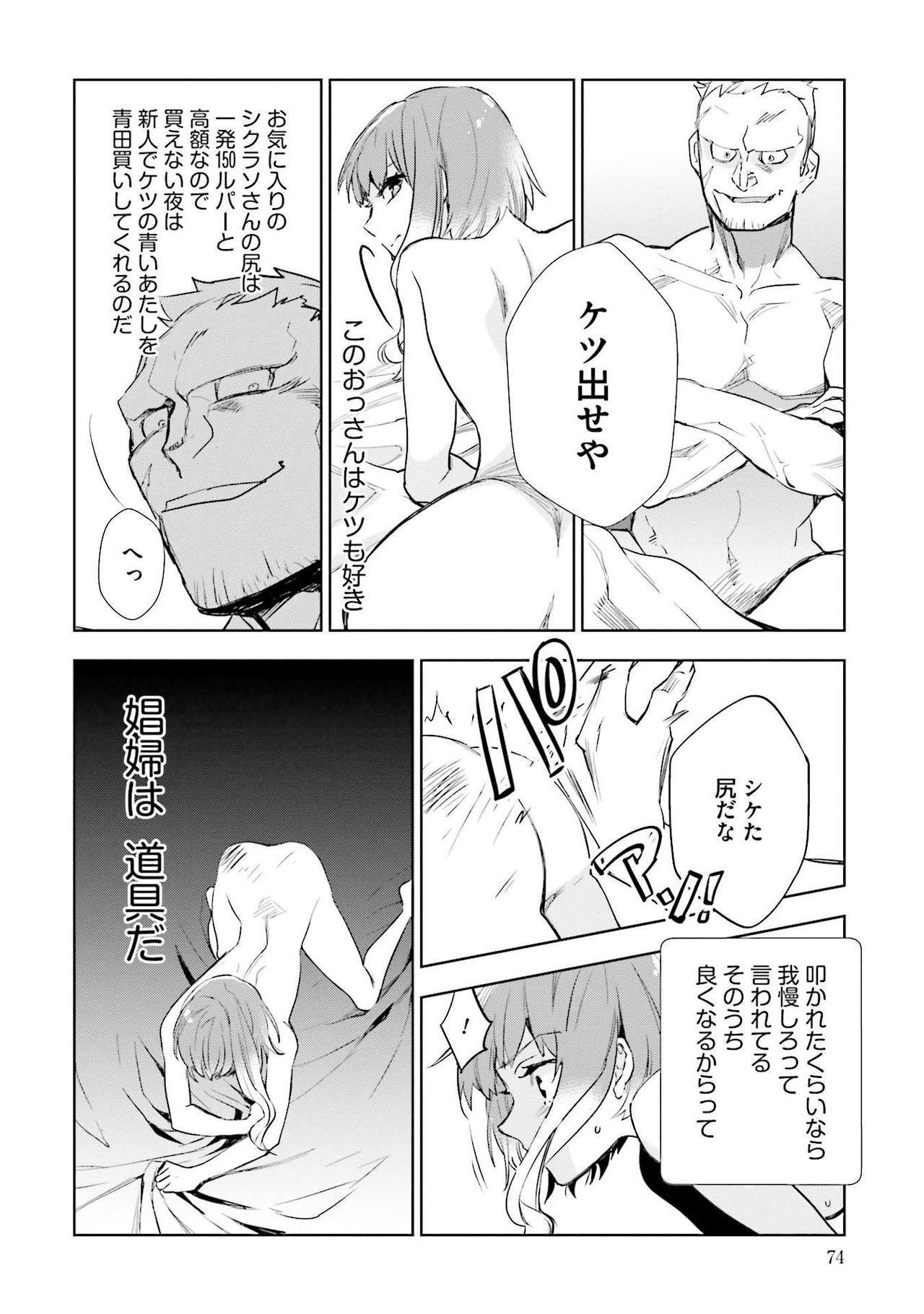 JK Haru wa Isekai de Shoufu ni Natta 1-14 75