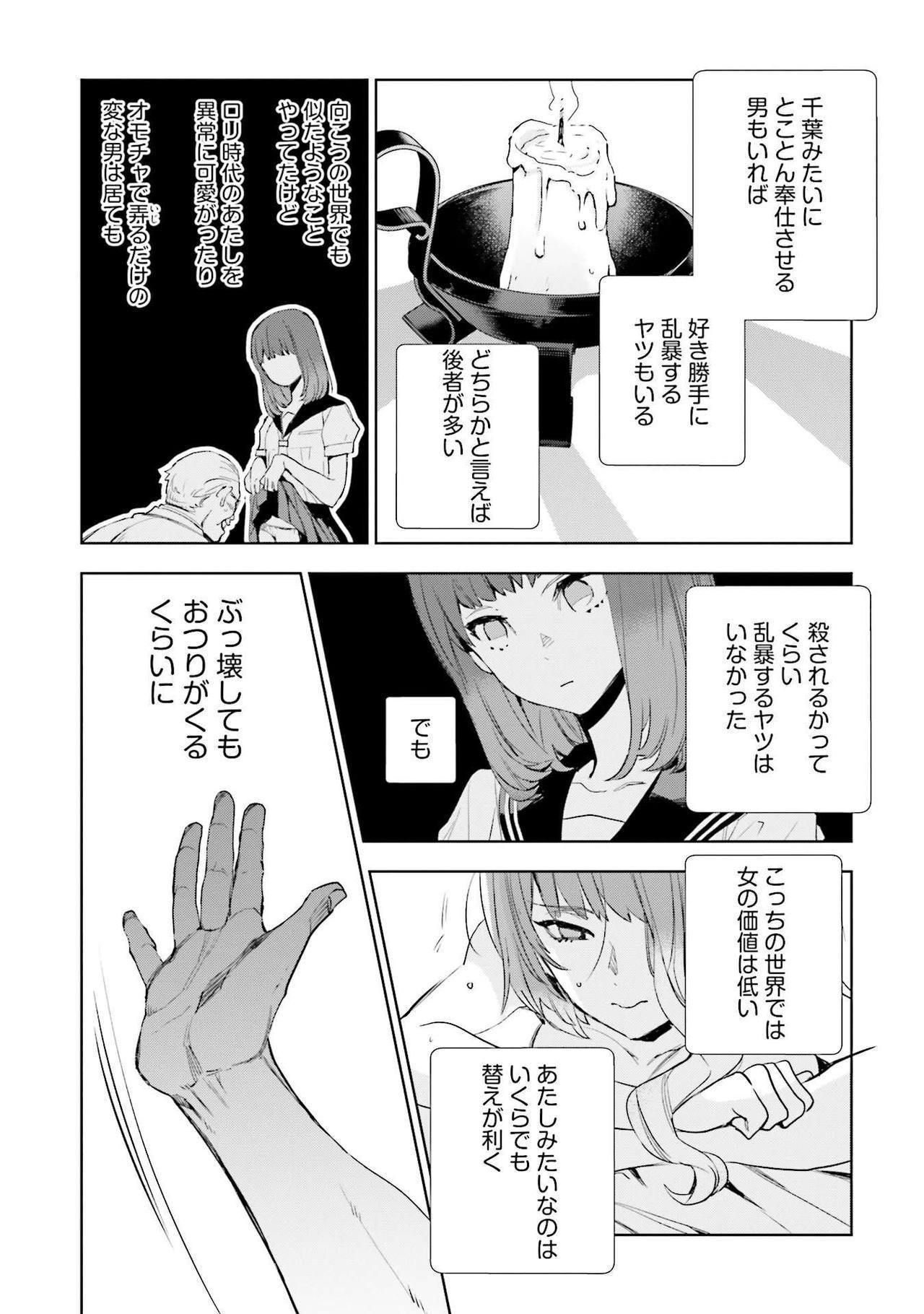 JK Haru wa Isekai de Shoufu ni Natta 1-14 76