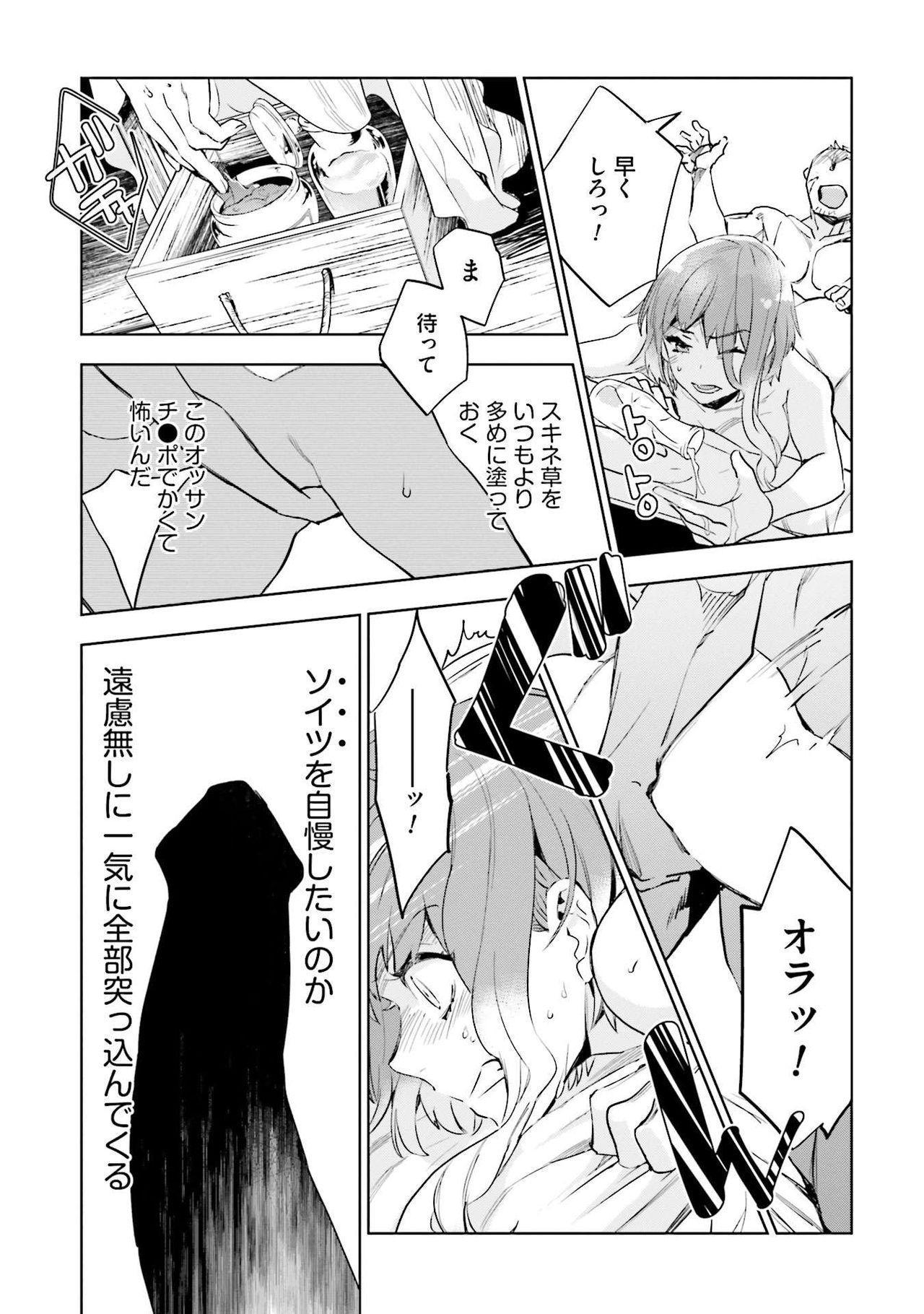 JK Haru wa Isekai de Shoufu ni Natta 1-14 78