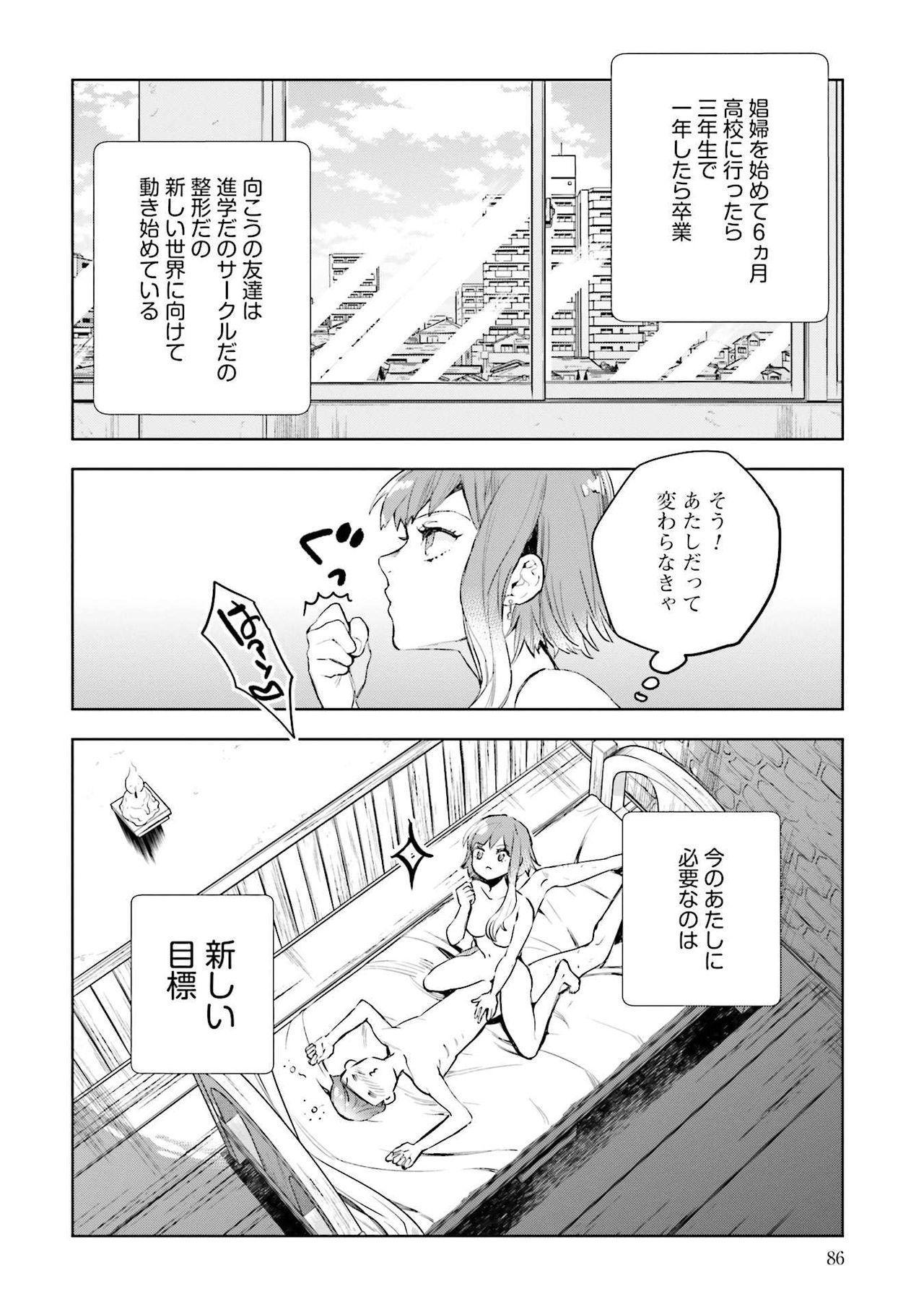 JK Haru wa Isekai de Shoufu ni Natta 1-14 87