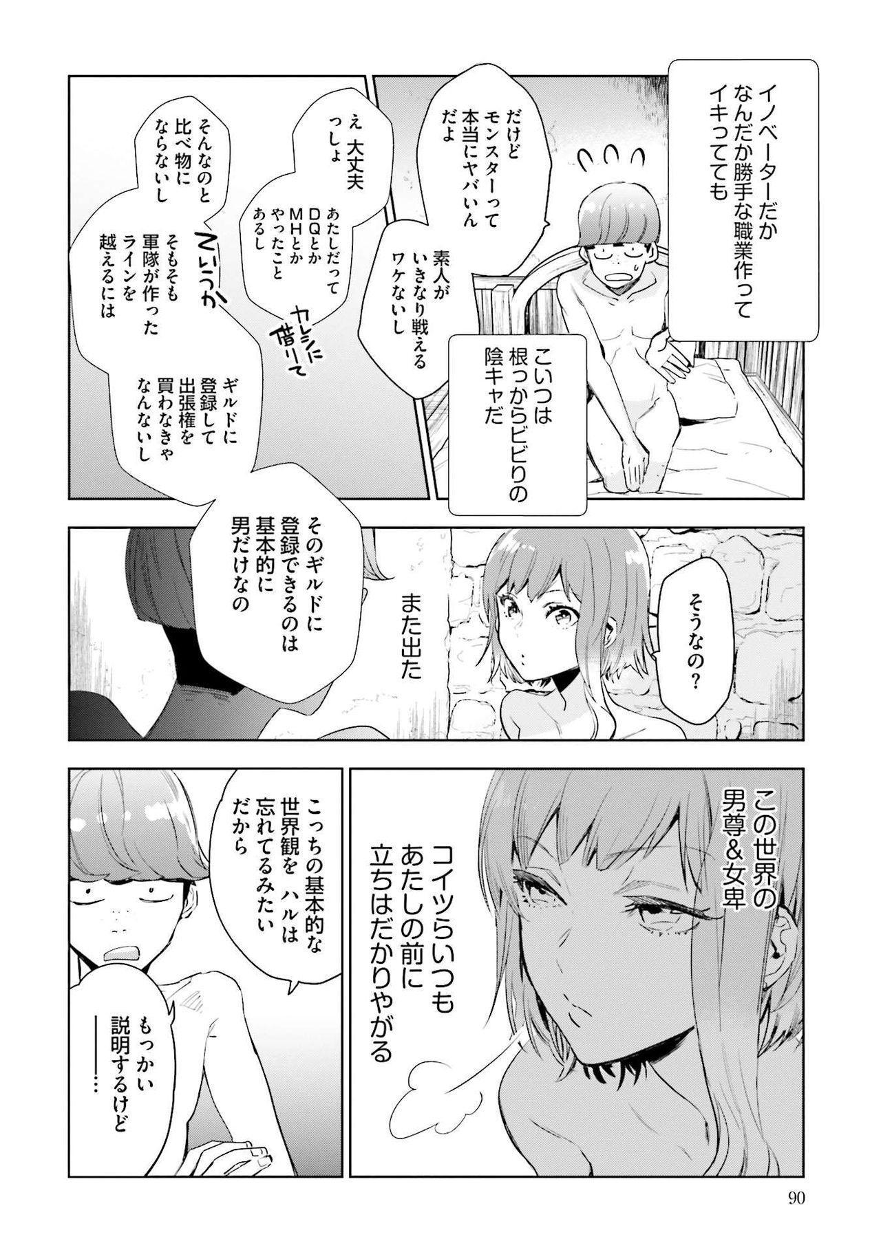 JK Haru wa Isekai de Shoufu ni Natta 1-14 91