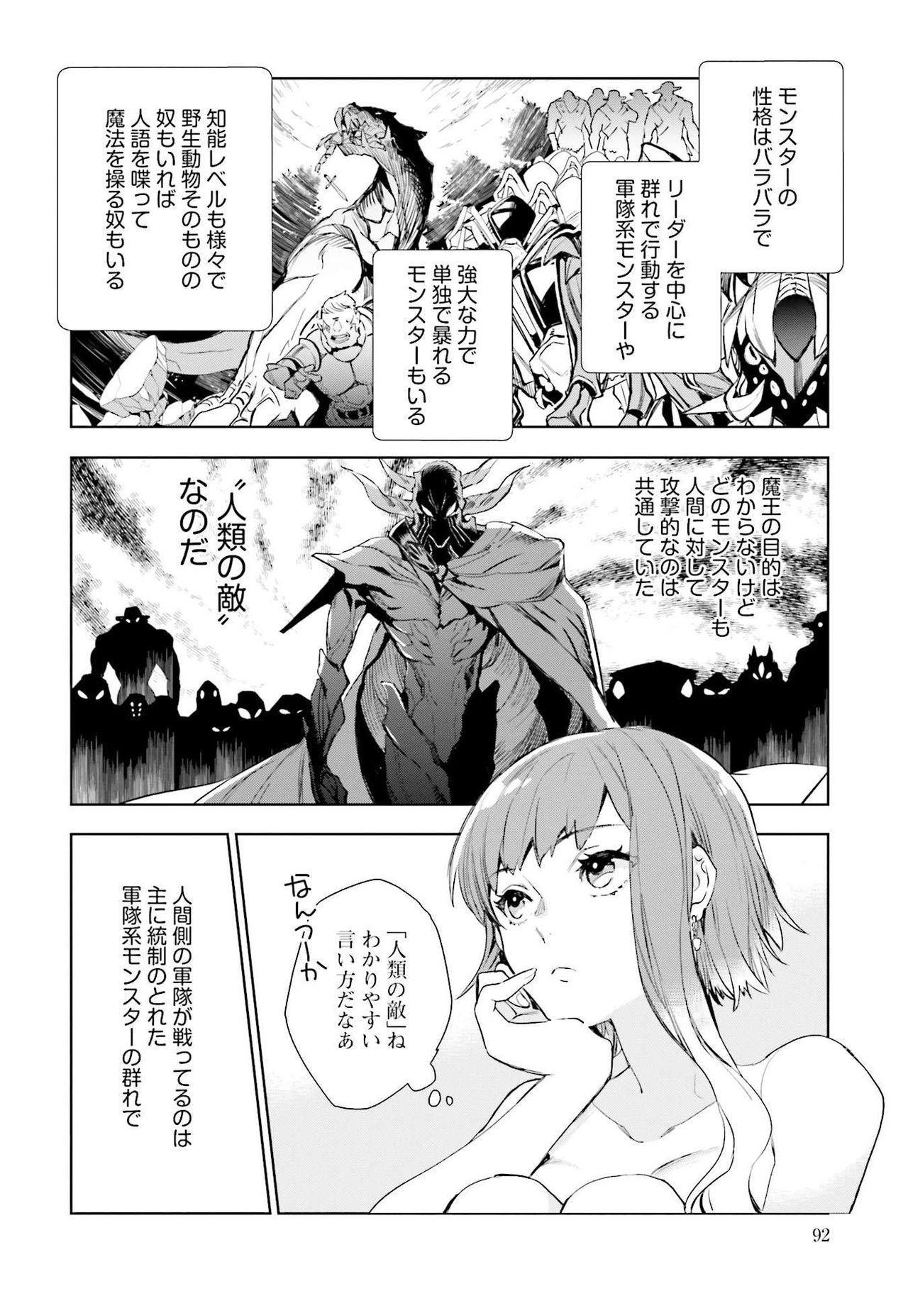 JK Haru wa Isekai de Shoufu ni Natta 1-14 93