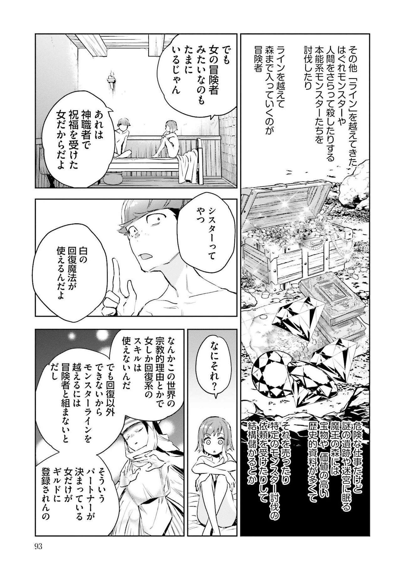 JK Haru wa Isekai de Shoufu ni Natta 1-14 94
