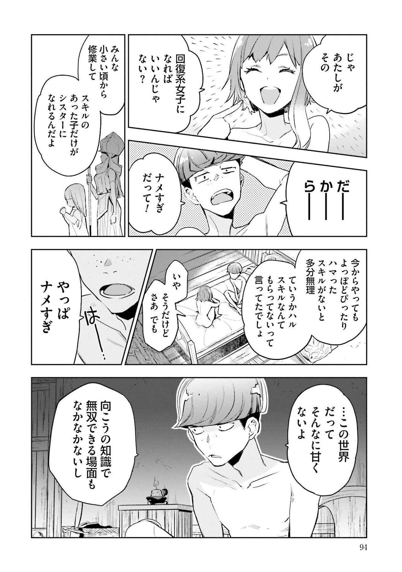 JK Haru wa Isekai de Shoufu ni Natta 1-14 95