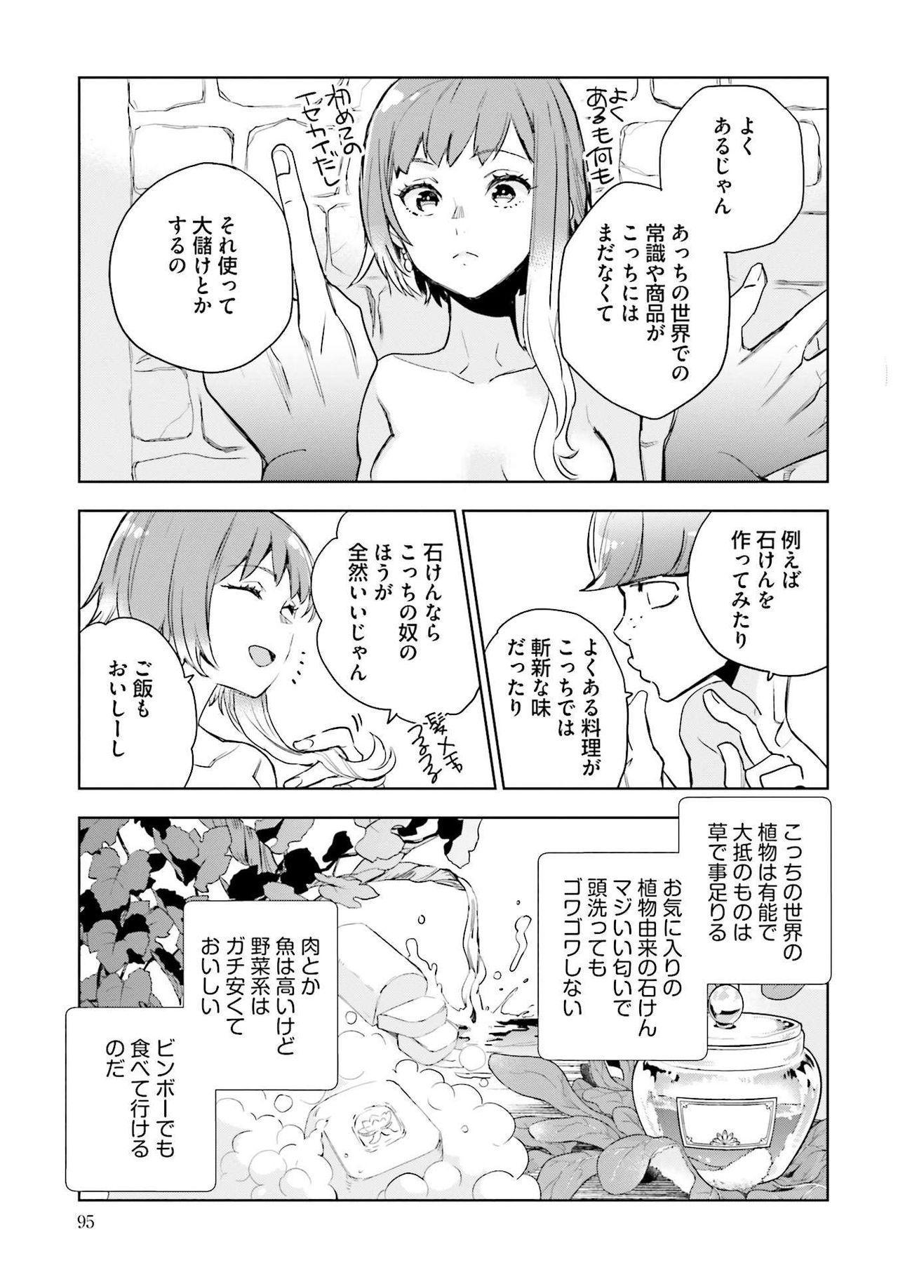 JK Haru wa Isekai de Shoufu ni Natta 1-14 96