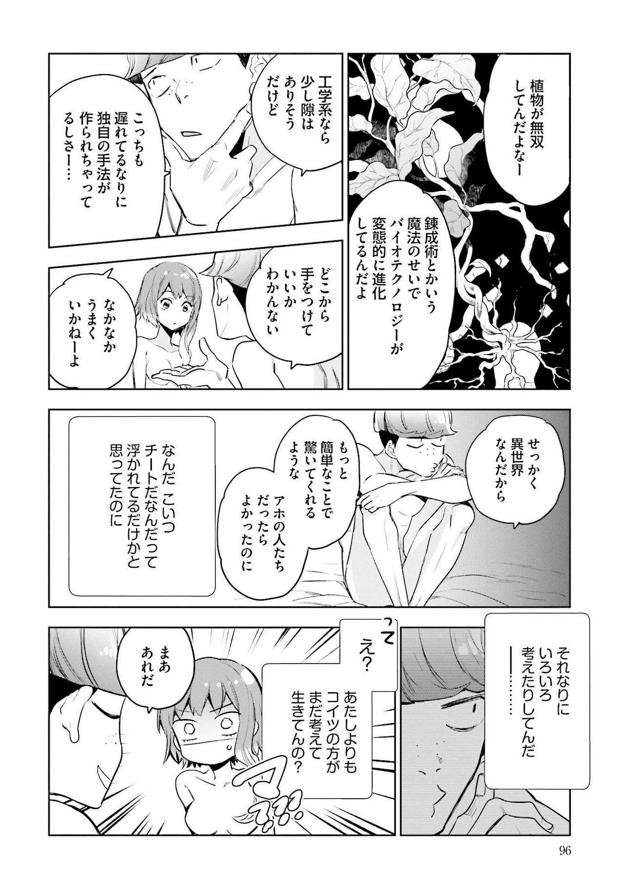 JK Haru wa Isekai de Shoufu ni Natta 1-14 97