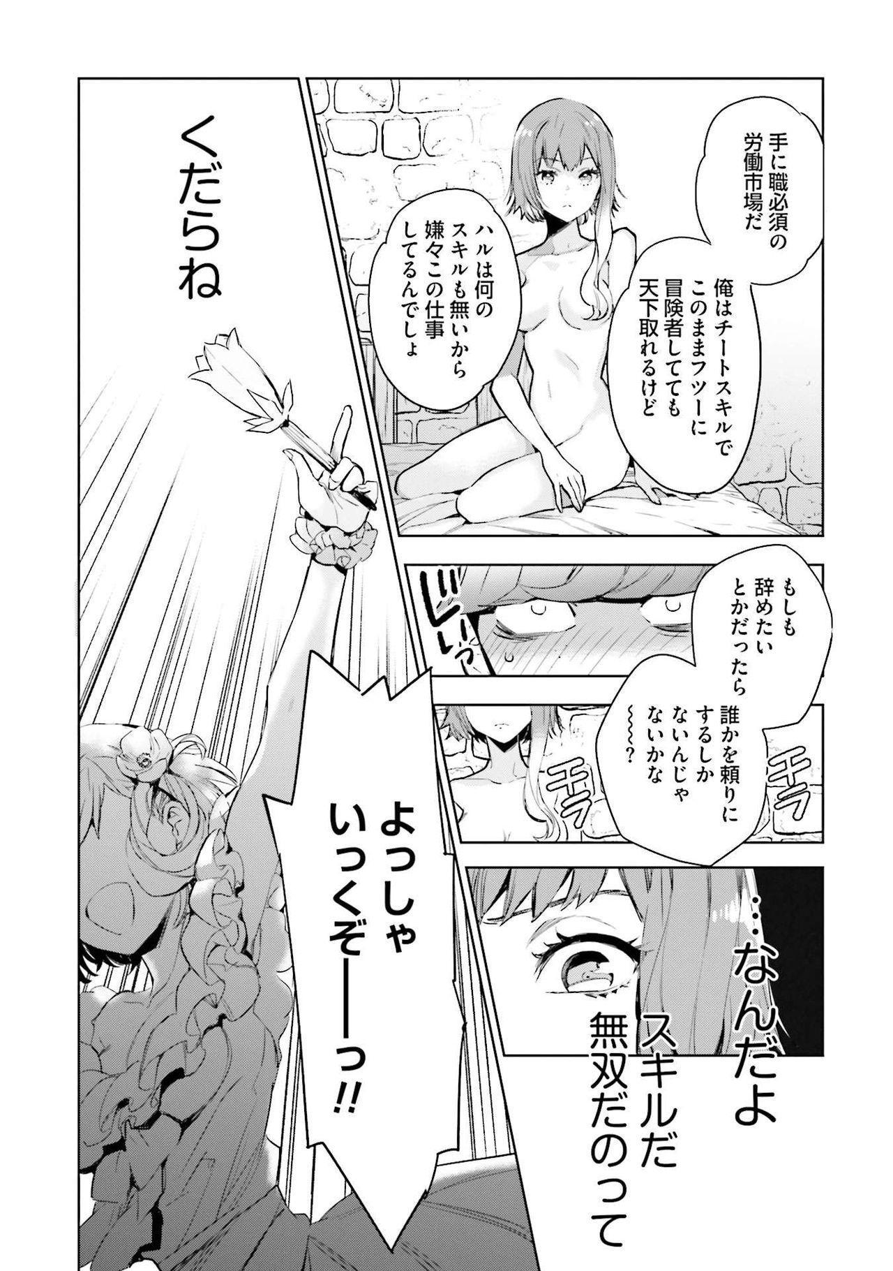 JK Haru wa Isekai de Shoufu ni Natta 1-14 98