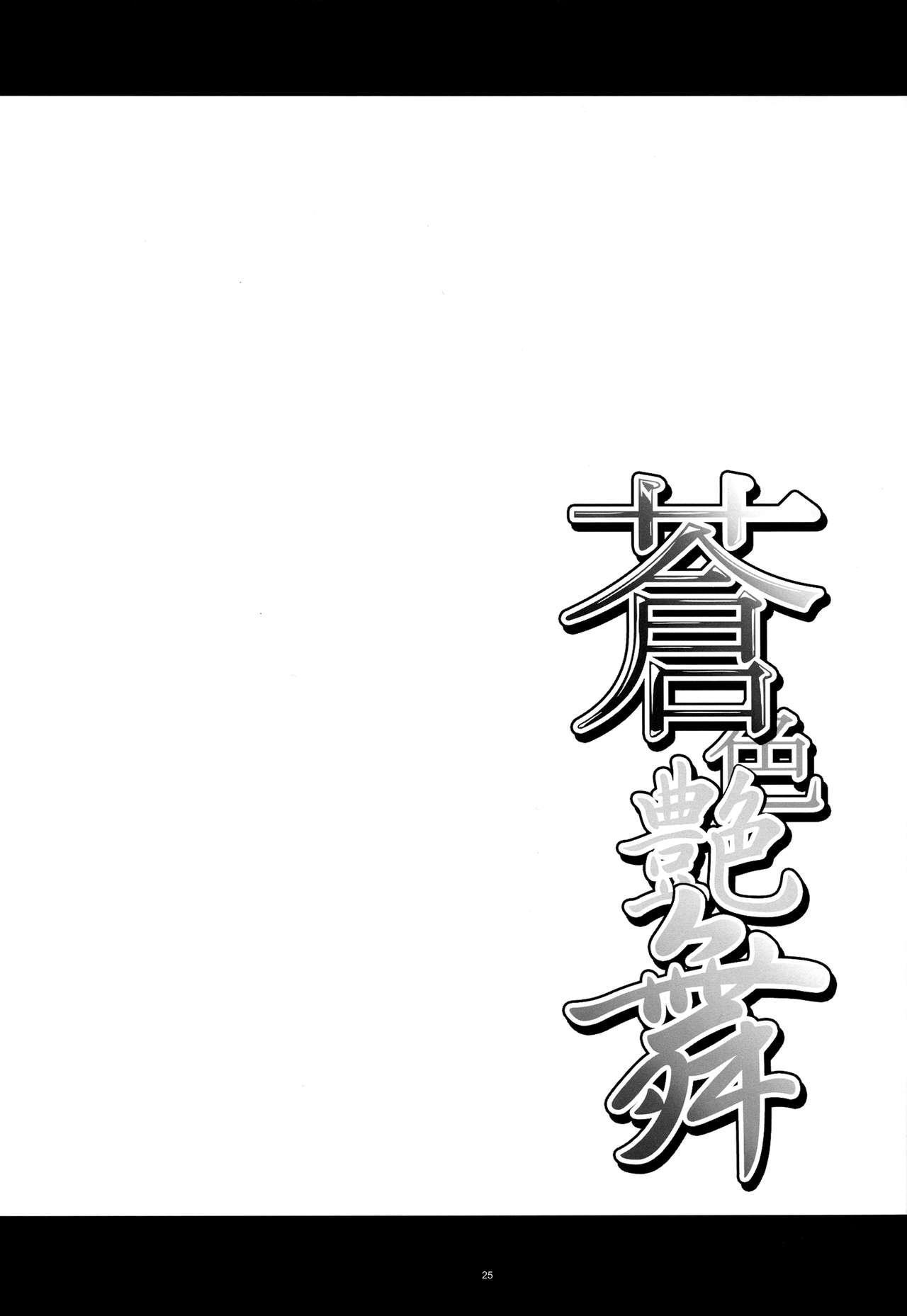 Aoiro Enbu | Blue Charm Dance 24