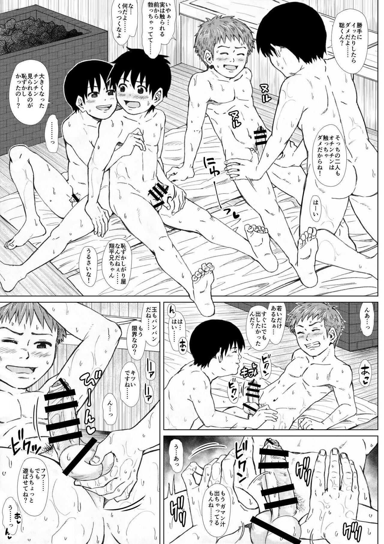 Motto! Hadaka no Tsukiai 13