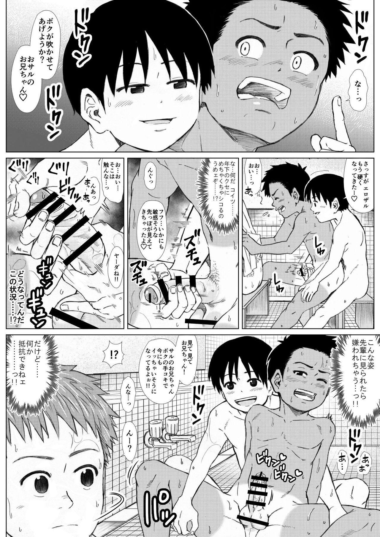Motto! Hadaka no Tsukiai 28