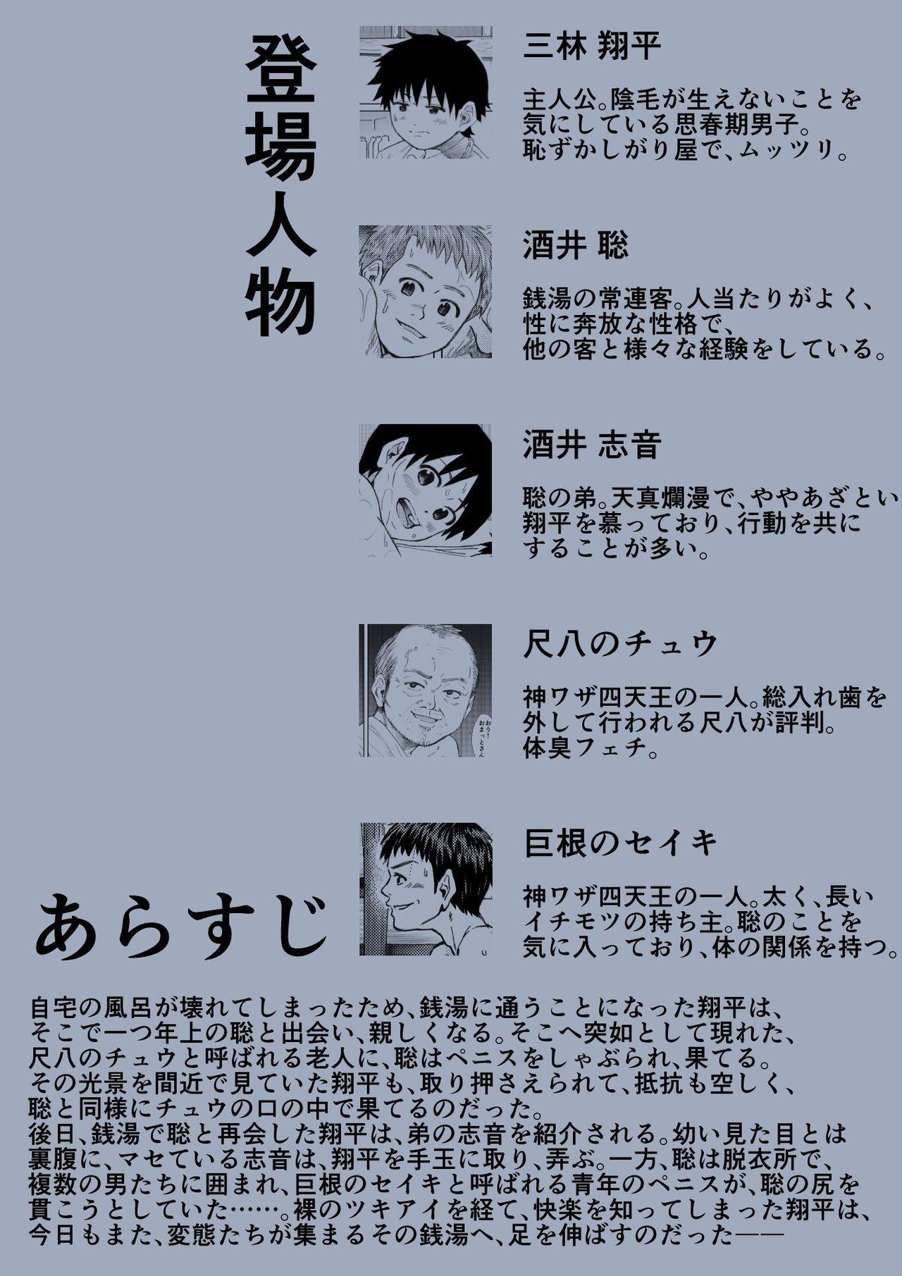 Motto! Hadaka no Tsukiai 2