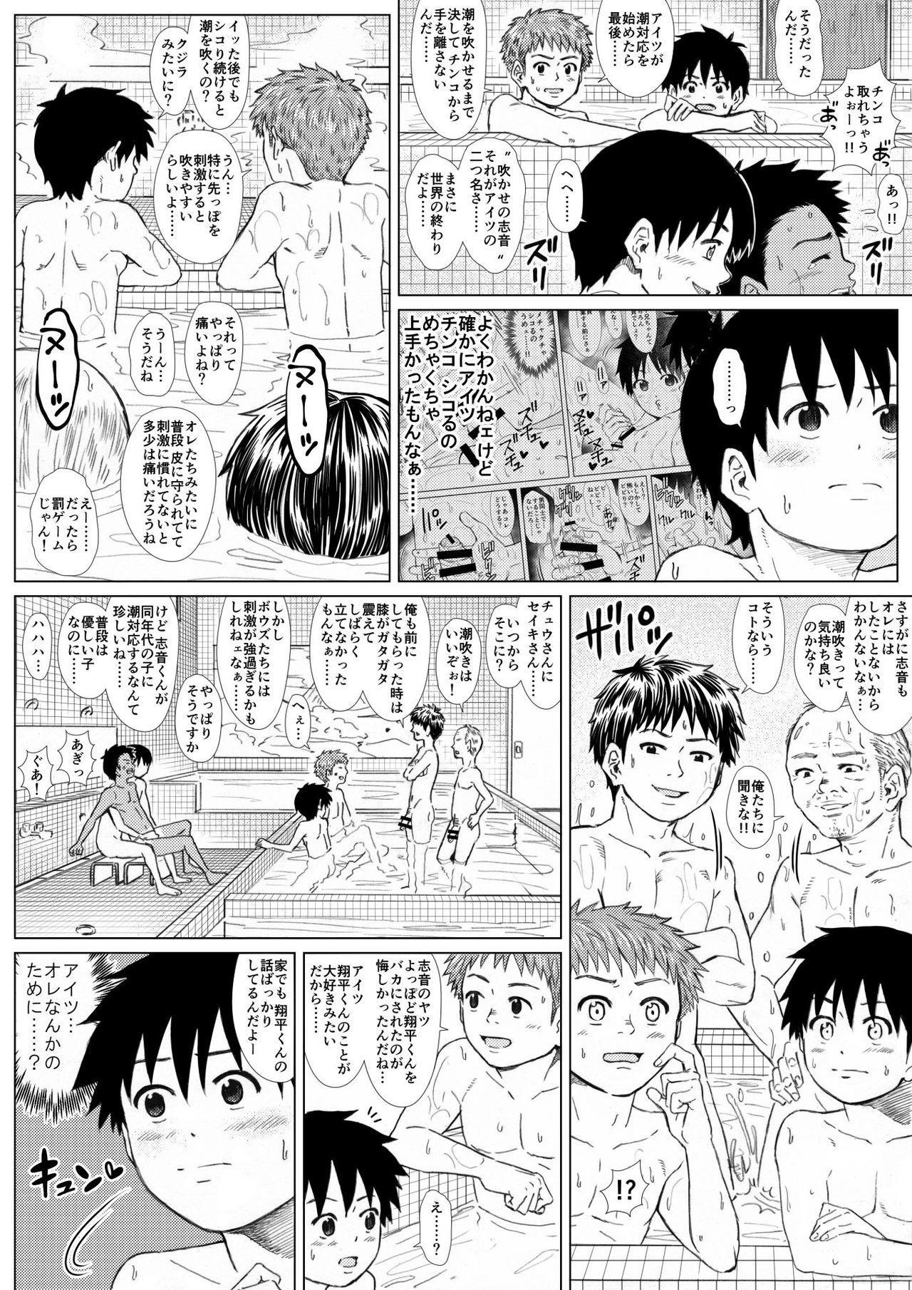 Motto! Hadaka no Tsukiai 32