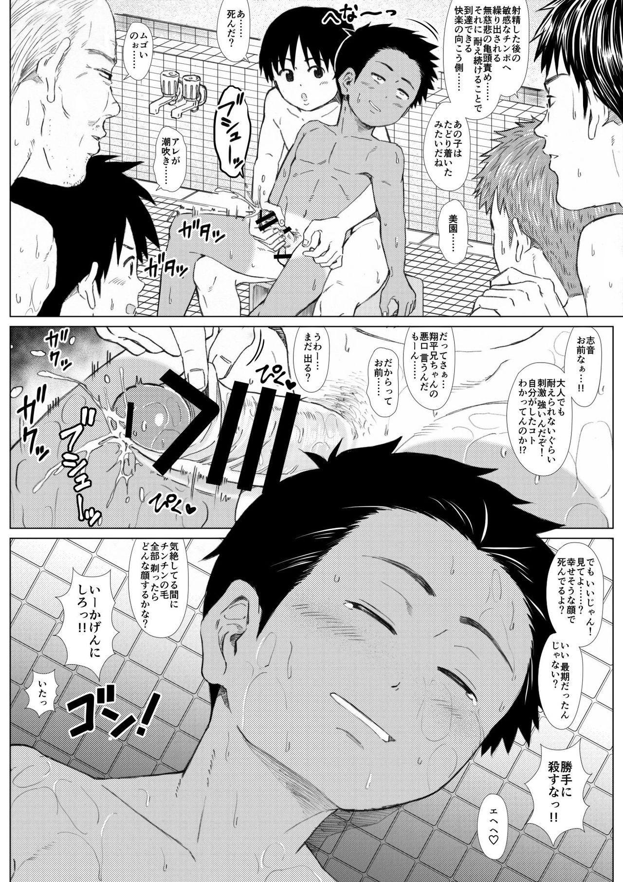 Motto! Hadaka no Tsukiai 34
