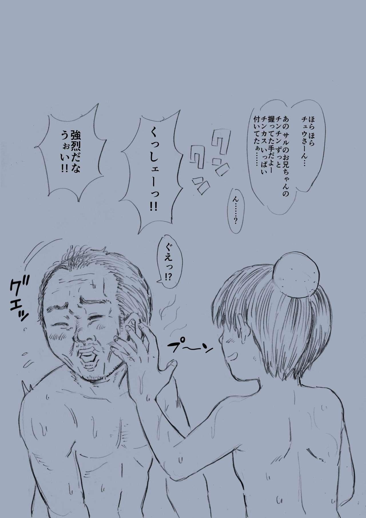 Motto! Hadaka no Tsukiai 35