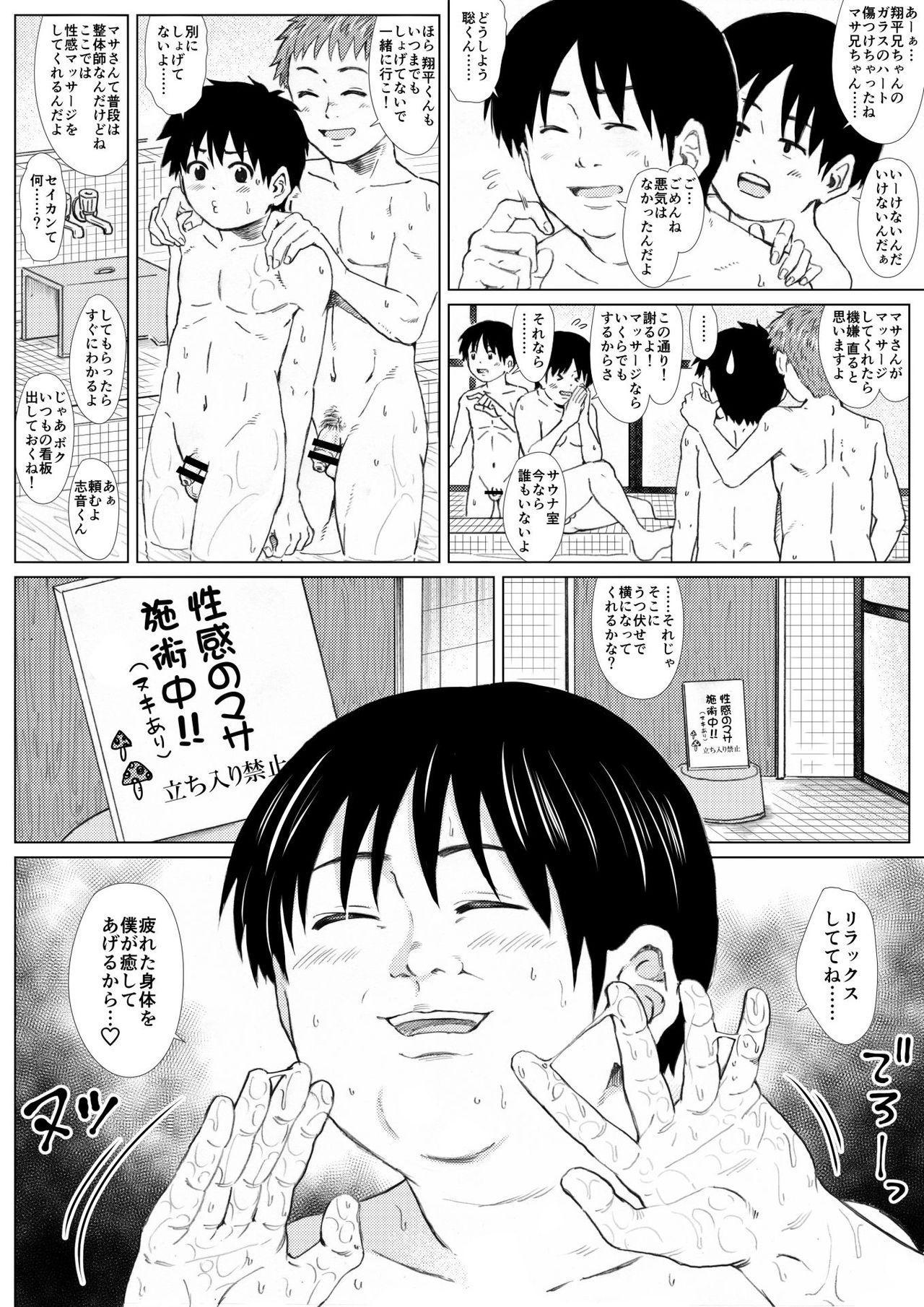 Motto! Hadaka no Tsukiai 8