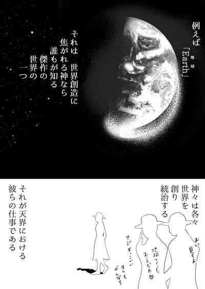 Nijiiro! Shuukan 5