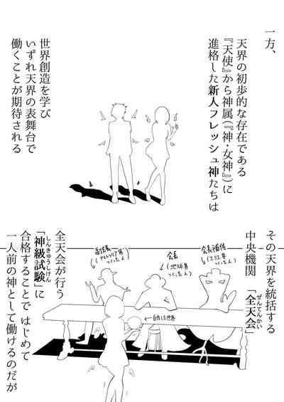 Nijiiro! Shuukan 6
