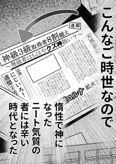 Nijiiro! Shuukan 7