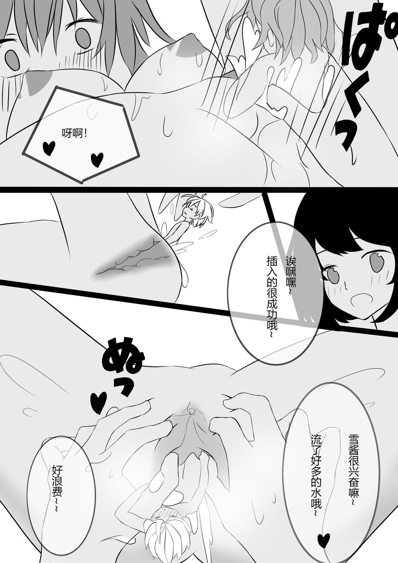 Friendly Relationship 11