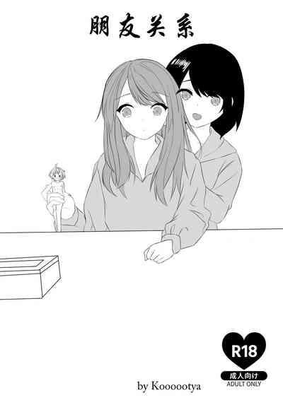 Friendly Relationship 0