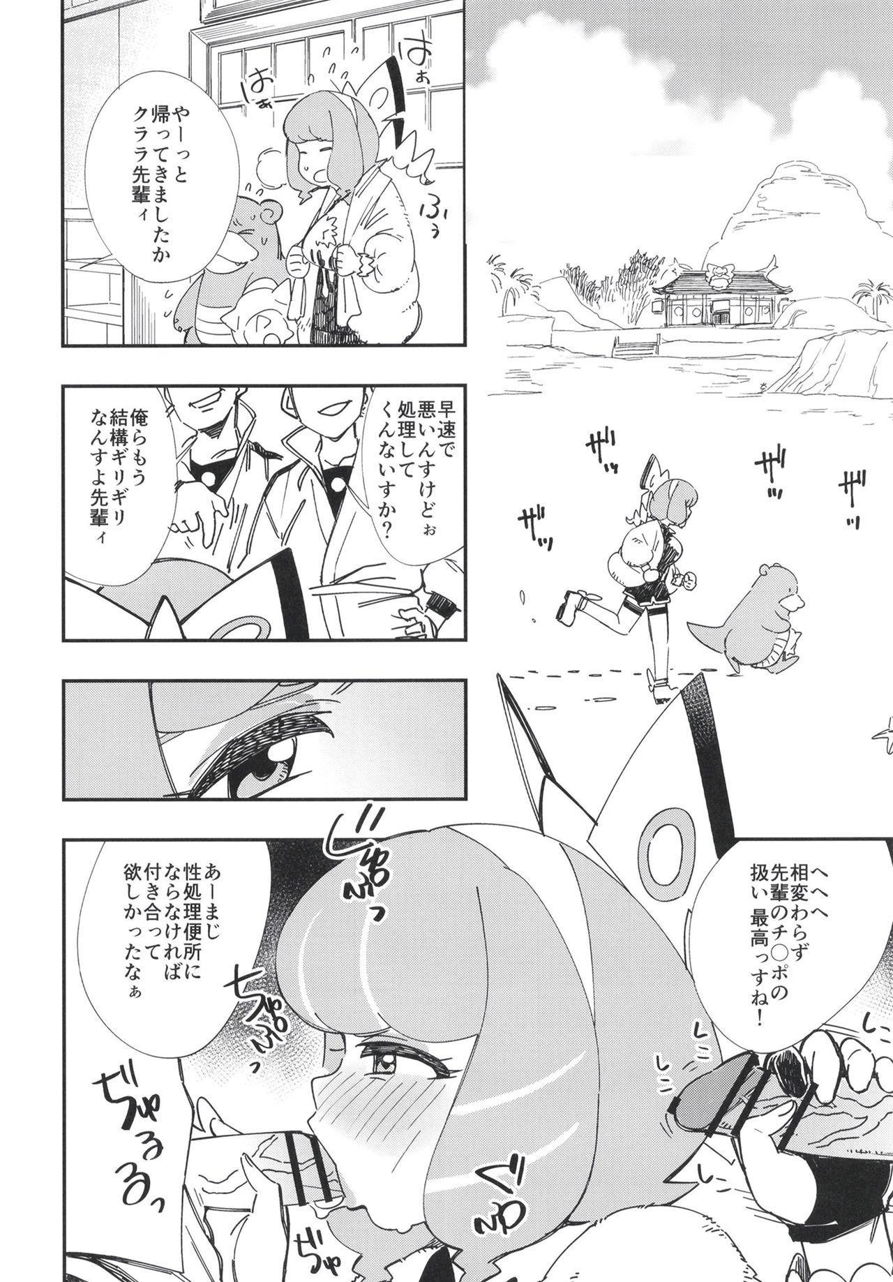 Kurakura Kyouka Gekkan 13