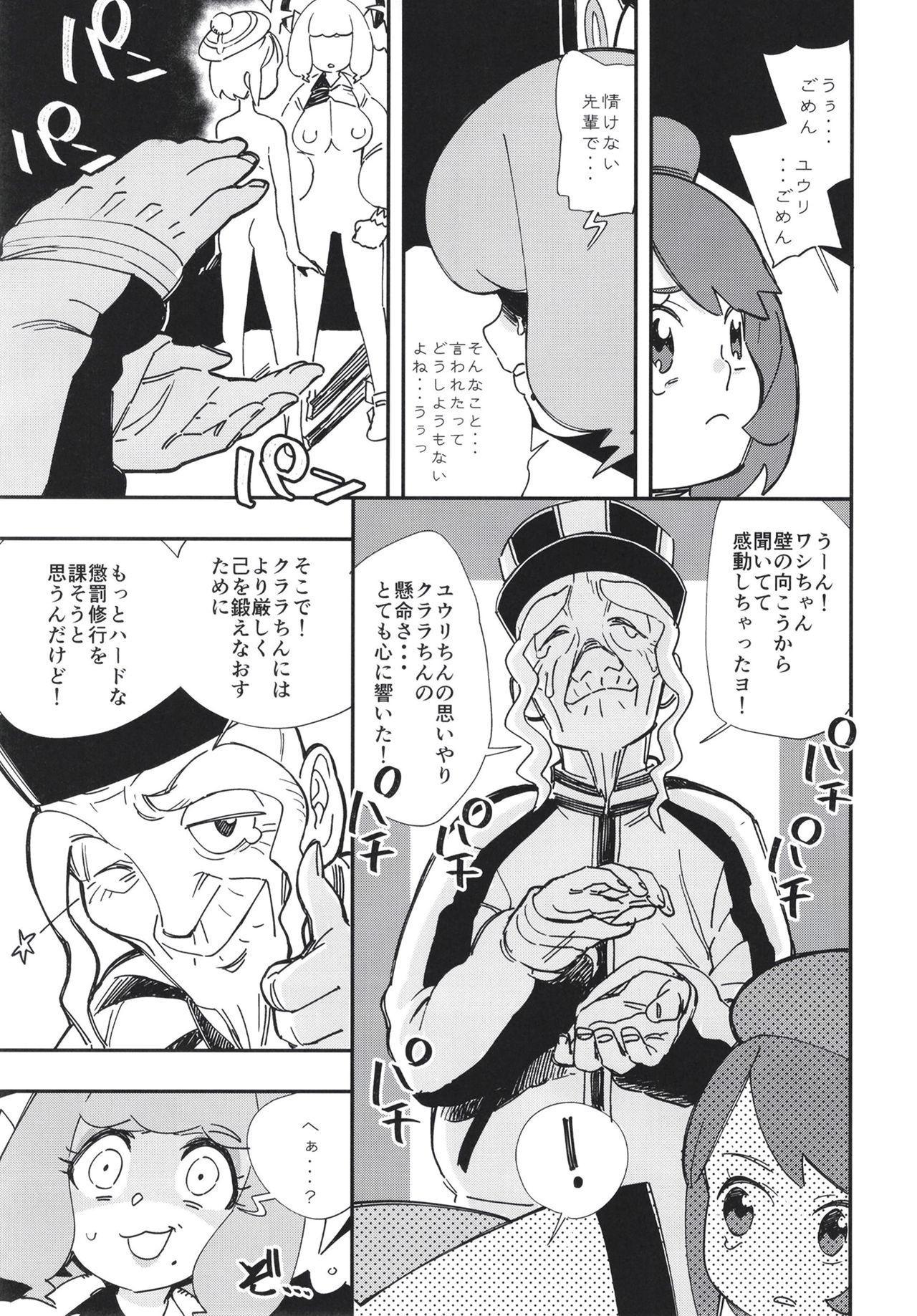 Kurakura Kyouka Gekkan 24