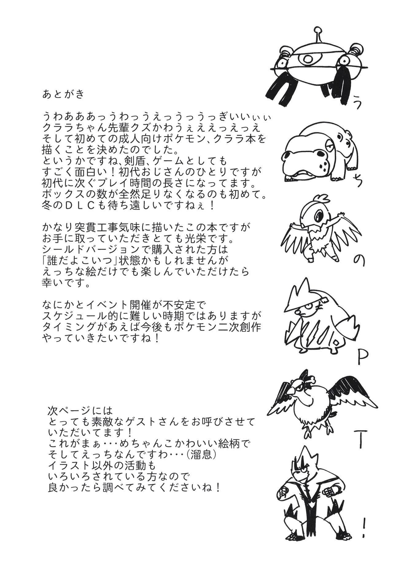 Kurakura Kyouka Gekkan 26