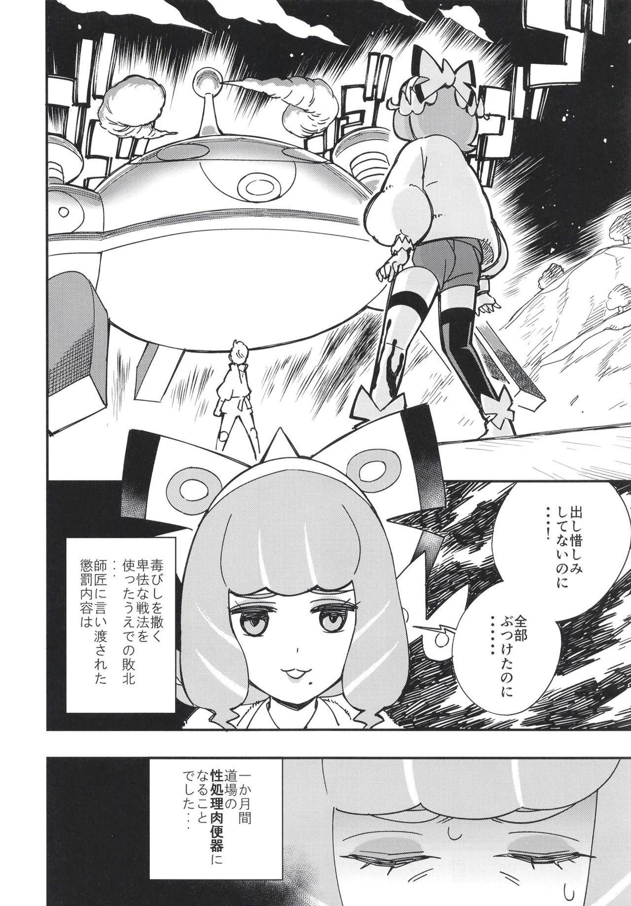 Kurakura Kyouka Gekkan 3
