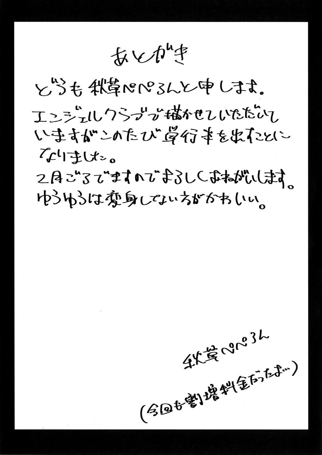 Omori Okawari 20