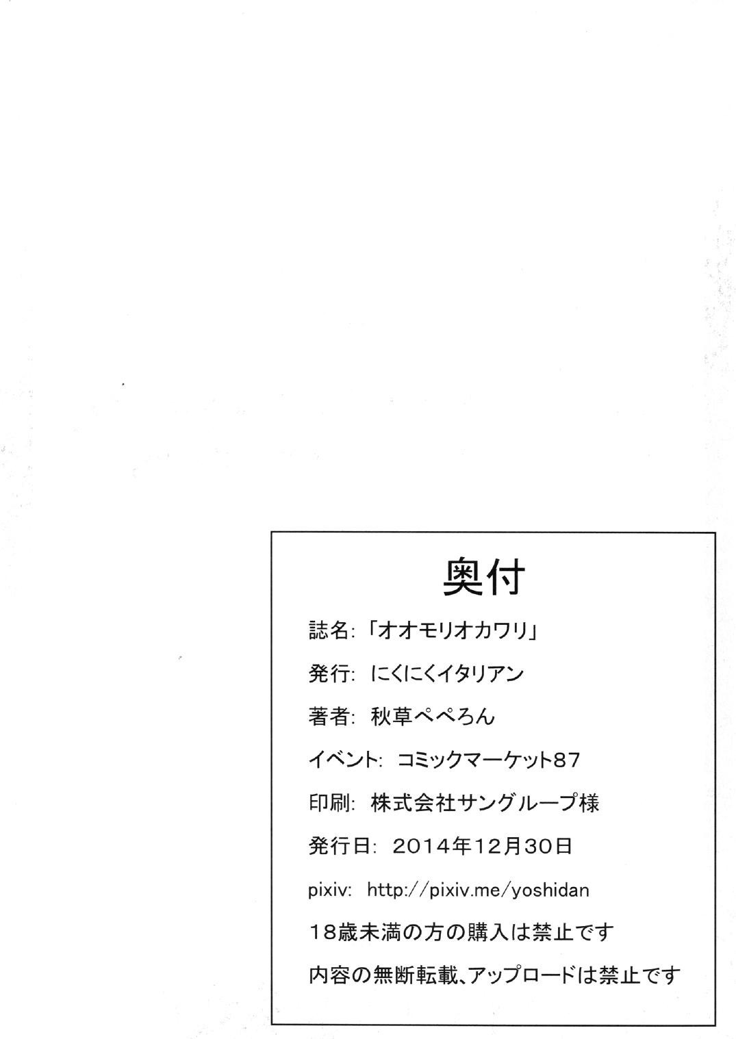 Omori Okawari 21