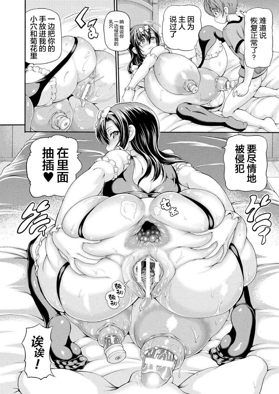 Isekai Shoukan 11 7