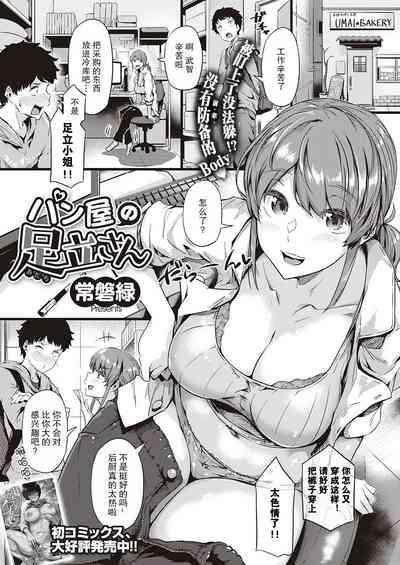 Panya no Adachi-san 1