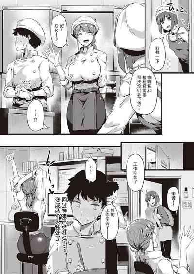 Panya no Adachi-san 6