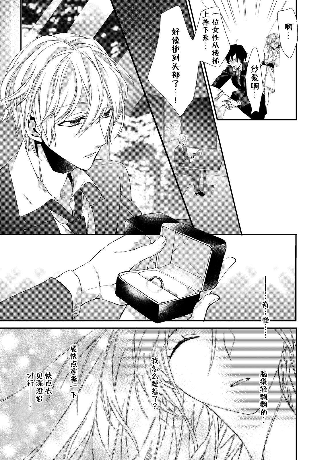 Kioku Sousitsu!? Watashi no Kareshi ha Docchi? Karada de Tameshite・・・ | 失忆!?我的男朋友到底是谁?用身体来确认…Ch. 1-2 13