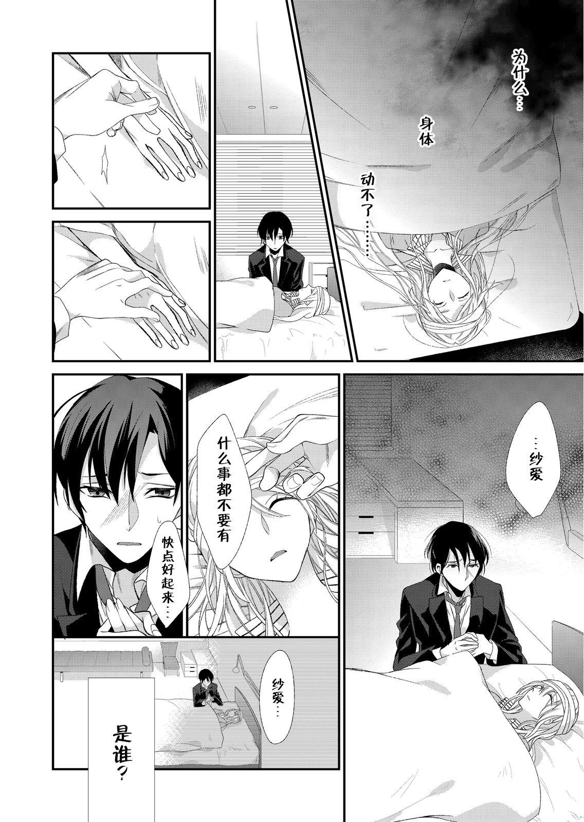 Kioku Sousitsu!? Watashi no Kareshi ha Docchi? Karada de Tameshite・・・ | 失忆!?我的男朋友到底是谁?用身体来确认…Ch. 1-2 14